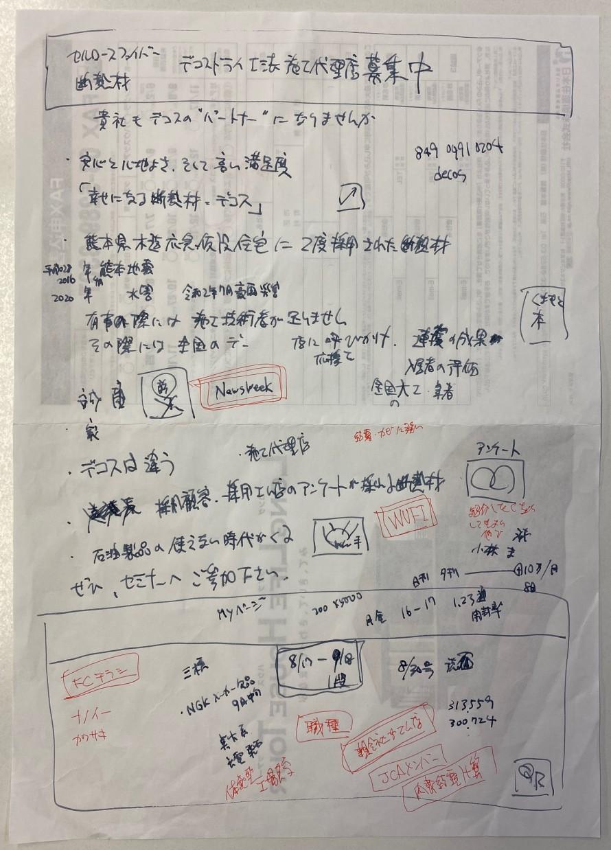 日刊木材新聞記事広告原案