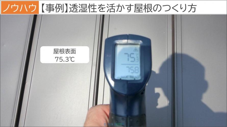 54【実例】透湿性を活かす屋根のつくり方2