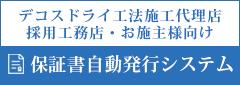 保証書自動発行システム