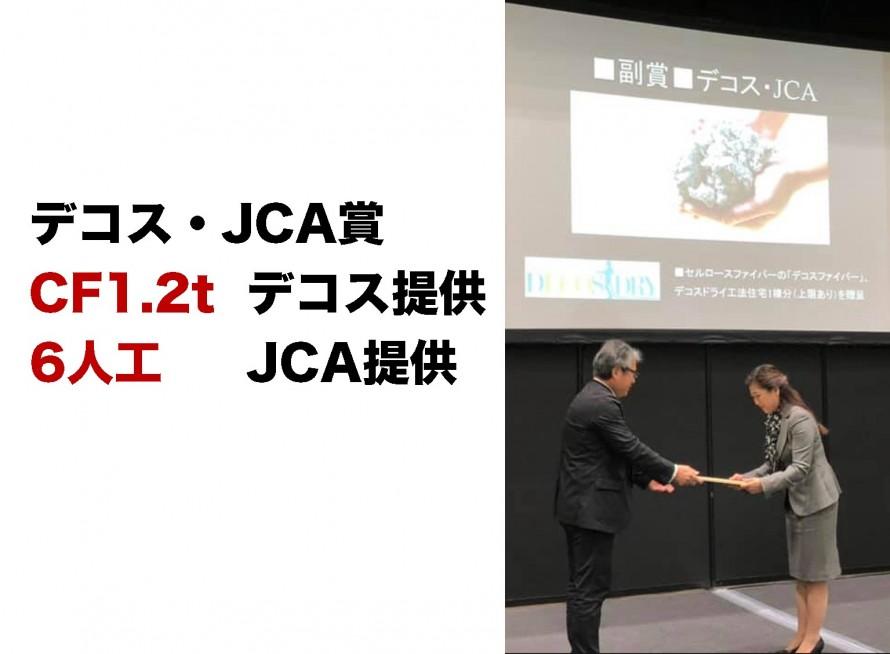 デコスJCA賞