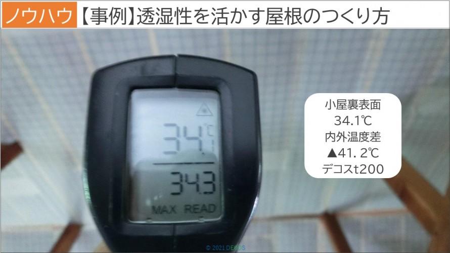 56【実例】透湿性を活かす屋根のつくり方4