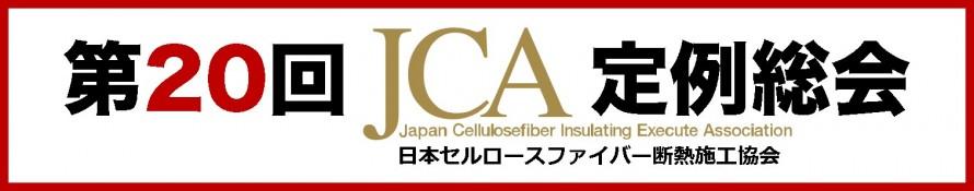 第20回JCA総会記念イベント