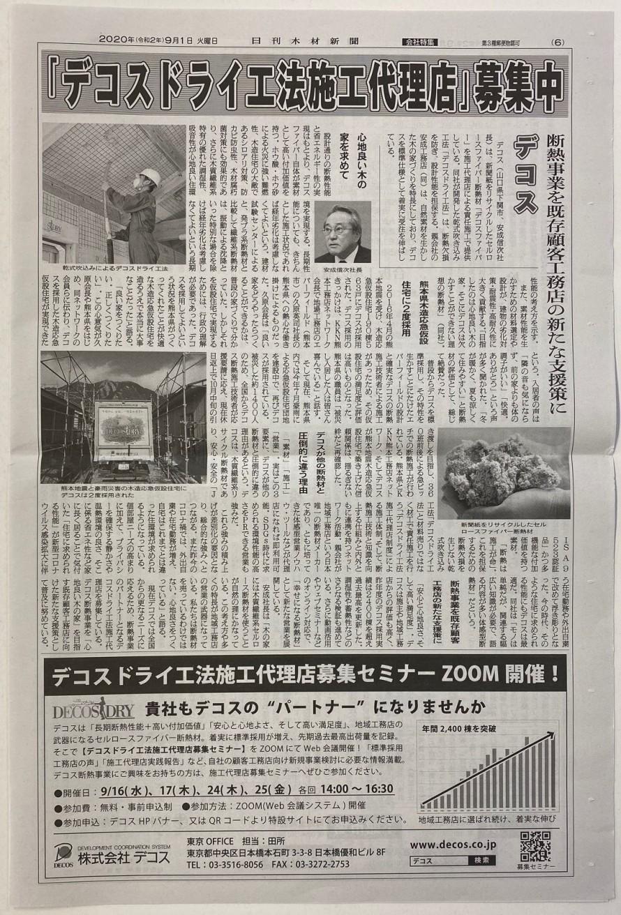 日刊木材新聞記事広告8稿