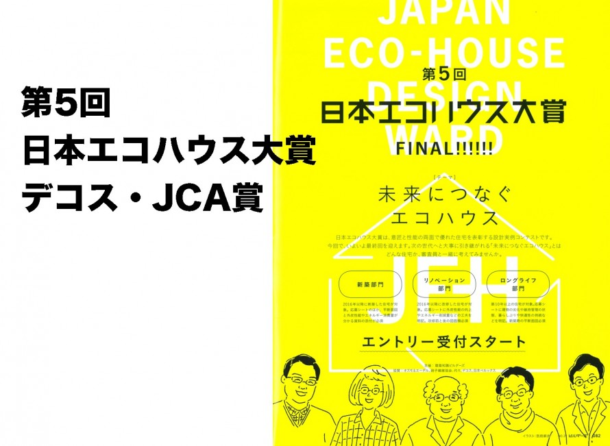 第5回日本エコハウス大賞