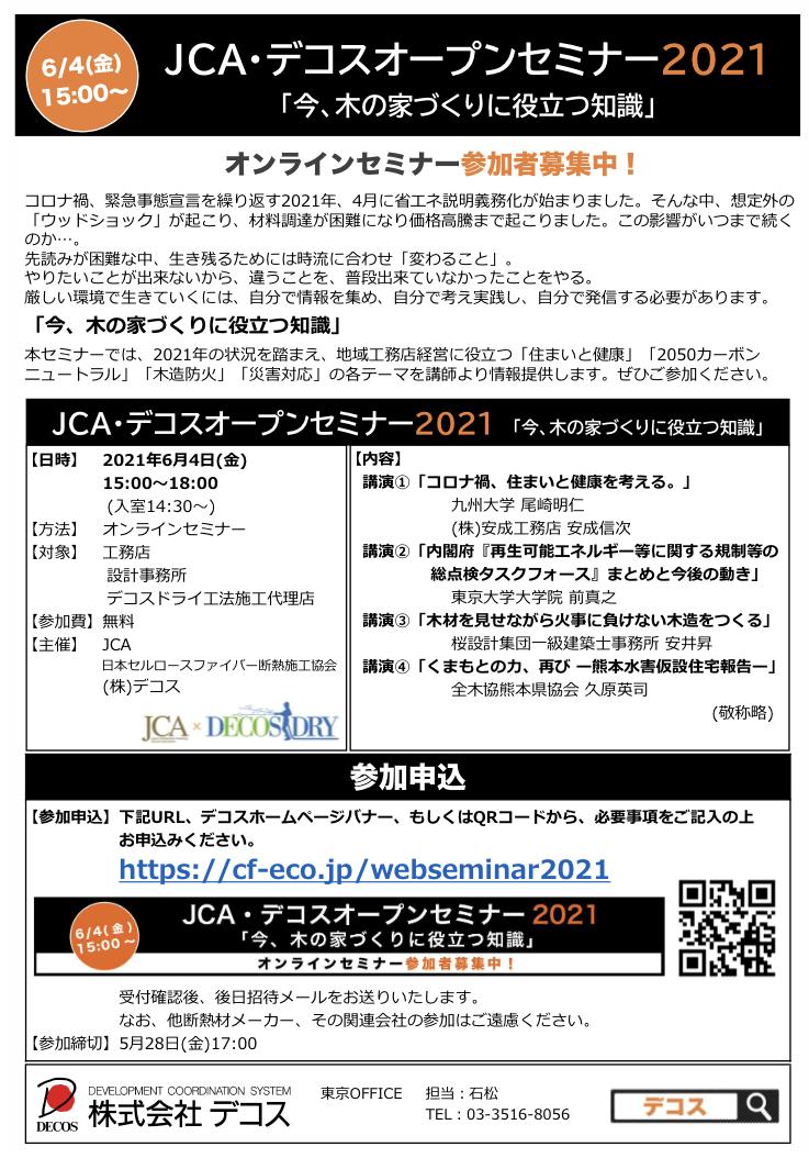 JCA・デコスオープンセミナー2021