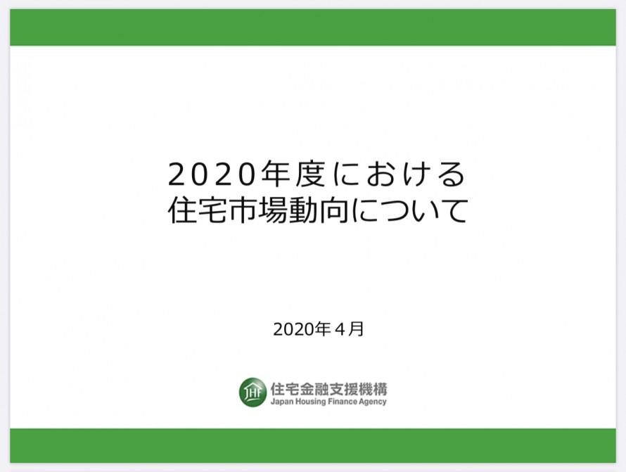 住宅金融支援機構2020