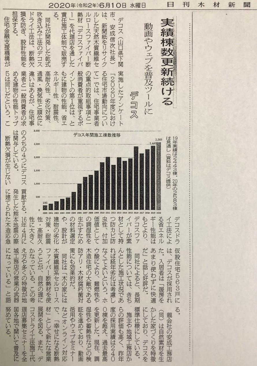 日刊木材新聞200610