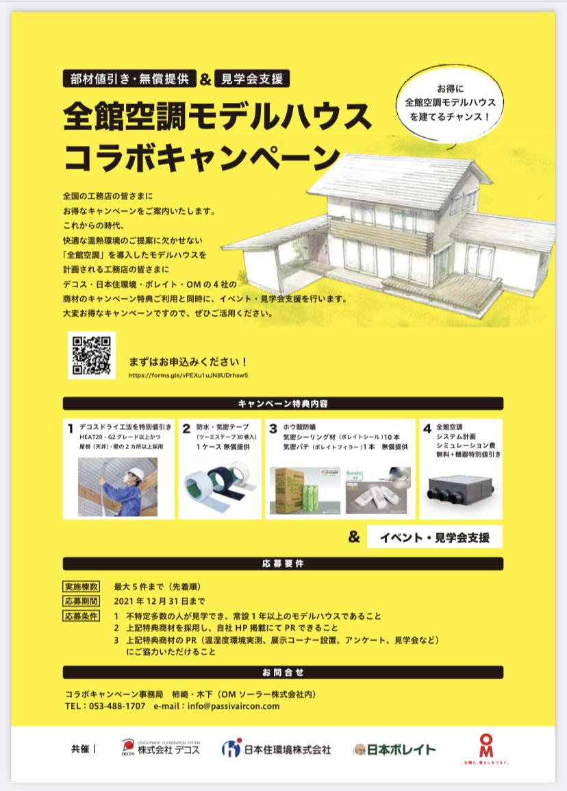 全館空調モデルハウスコラボキャンペーン
