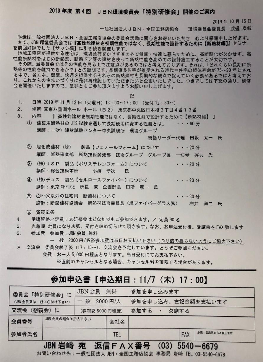 JBN環境委員会特別研修会ご案内