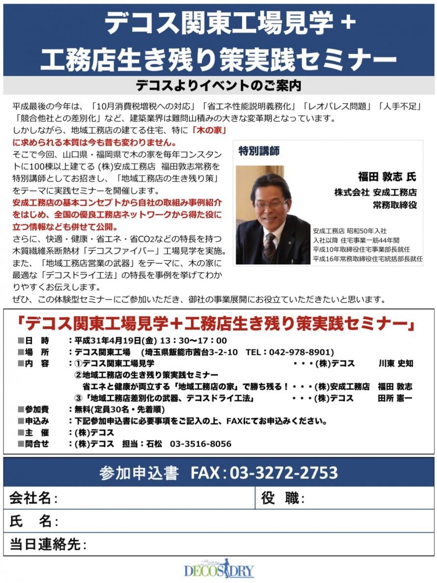 関東工場セミナー募集チラシ