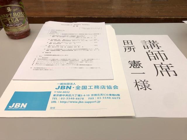 JBN環境委員会