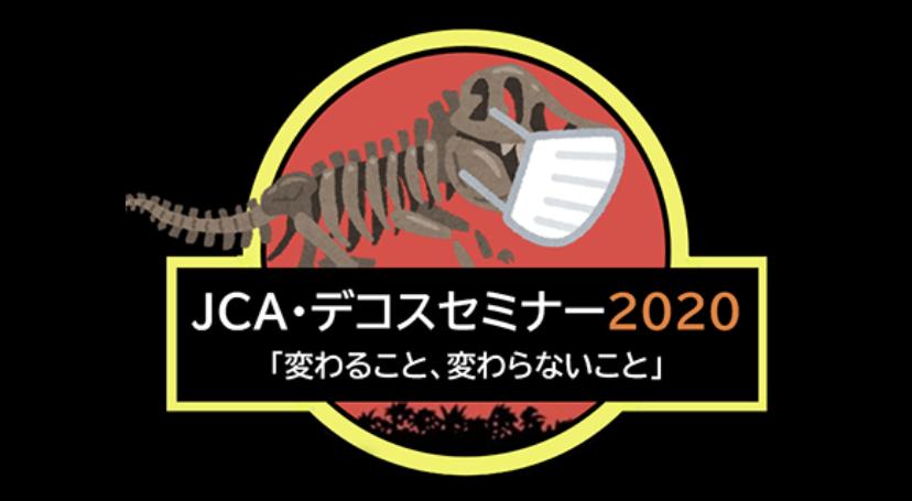 JCA・デコスセミナー2020ロゴ