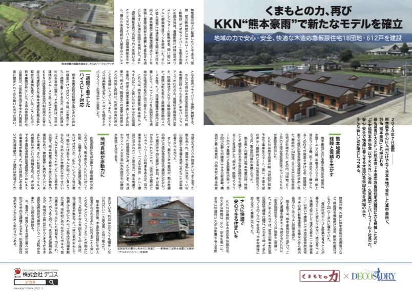 熊本水害仮設住宅