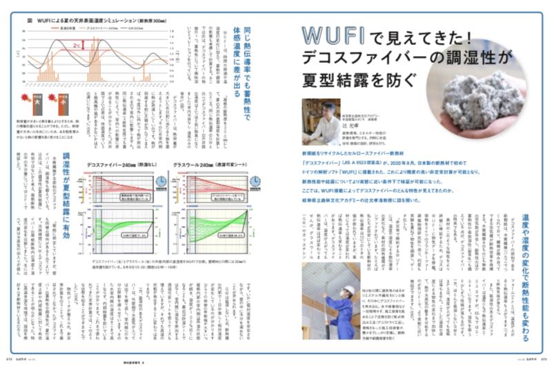 WUFIで見えてきた!デコスファイバーの調湿性が夏型結露を防ぐ