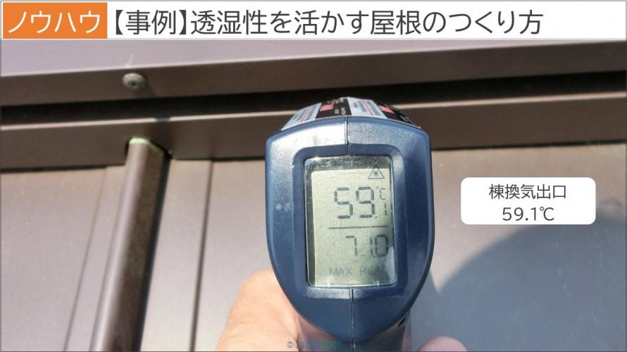 55【実例】透湿性を活かす屋根のつくり方3