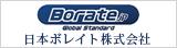日本ボレイト株式会社