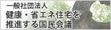 健康・省エネ住宅を推進する国民会議