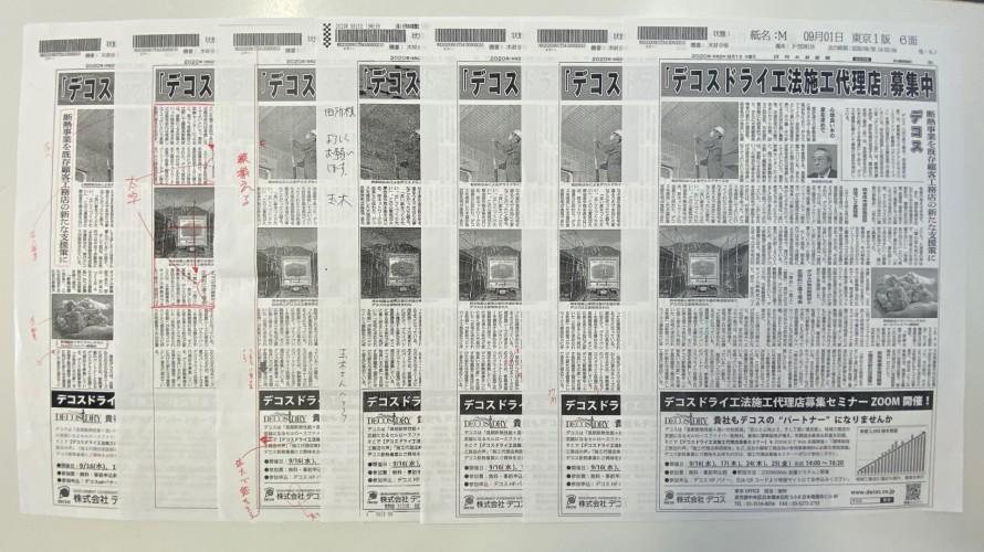日刊木材新聞校正8回