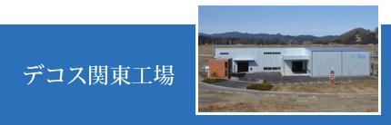 デコス関東工場