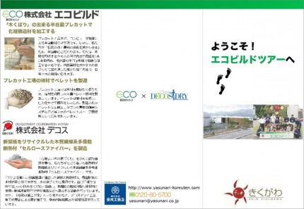 eco_kengaku02
