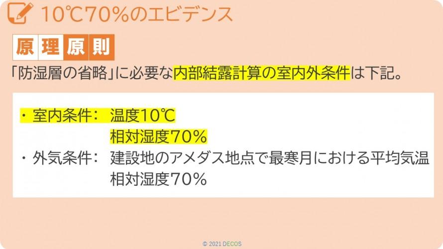 92 10℃70%のエビデンス