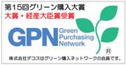 第15回グリーン購入大賞 GPN