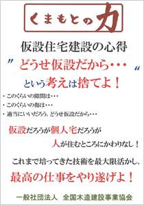 kumamoto_09a