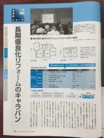 長期優良住宅化リフォームセミナーの記事が日経ホームビルダーに掲載されました!