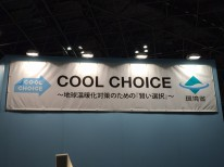 環境省Let's COOL CHOICE!へのブースへ出品しました。
