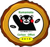 【プレスリリース】くまもと型復興住宅へゼロ・カーボン断熱材を提供「熊本県 県有林オフセット・クレジットを購入活用」