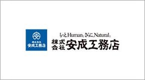 株式会社安成工務店