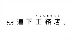 株式会社道下工務店