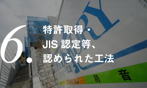 特許取得・JIS認定等、認められた工法