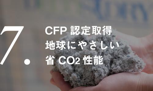 CFP認証取得地球にやさしい低Co2排出製造